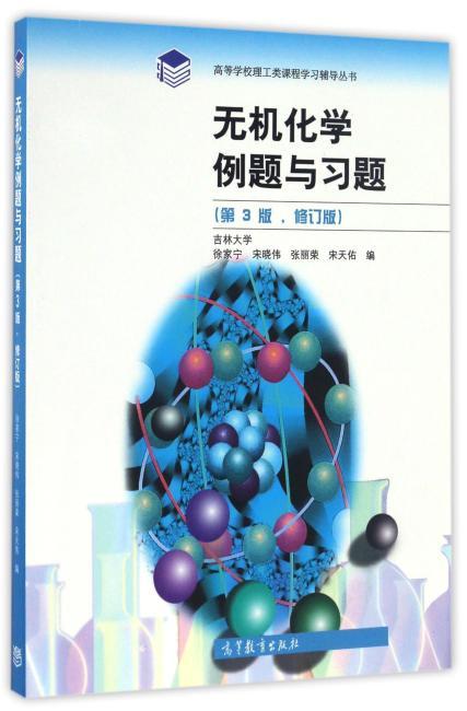 无机化学例题与习题(第3版,修订版)