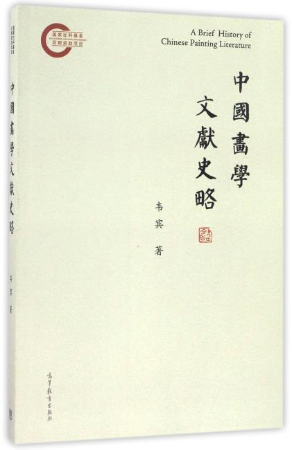 中国画学文献史略