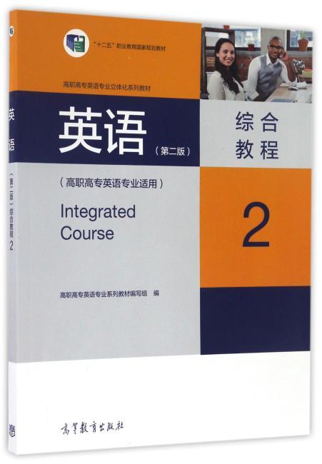 英语(第二版)综合教程2(高职高专英语专业适用)
