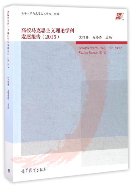 高校马克思主义理论学科发展报告(2015)