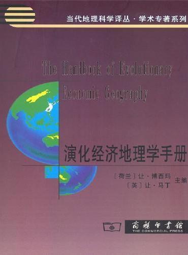 演化经济地理学手册(当代地理科学译丛)