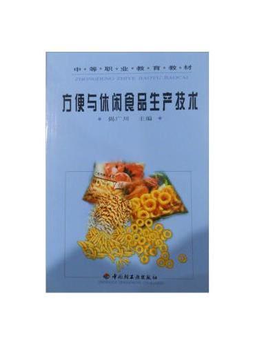 方便与休闲食品生产技术
