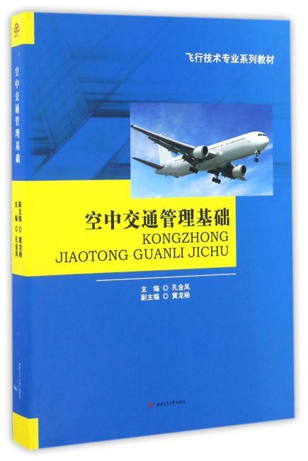 空中交通管理基础