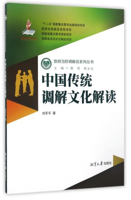 《中国传统调解文化解读》