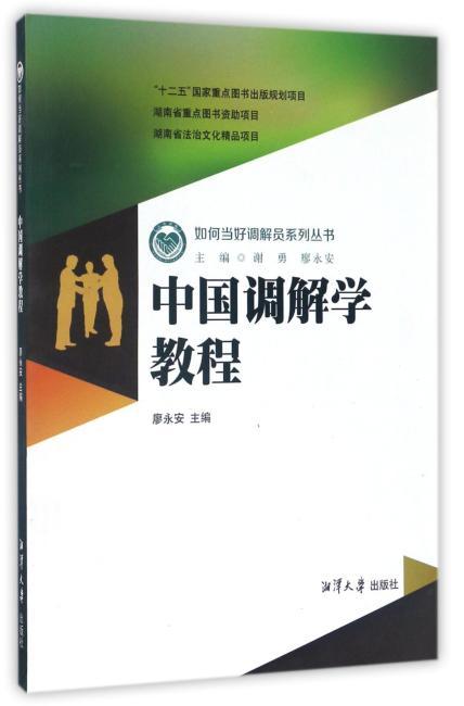 《中国调解学教程》