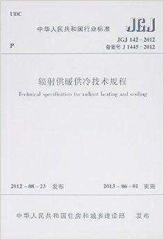 JGJ 142-2012备案号J 1445-2012-辐射供暖供冷技术规程