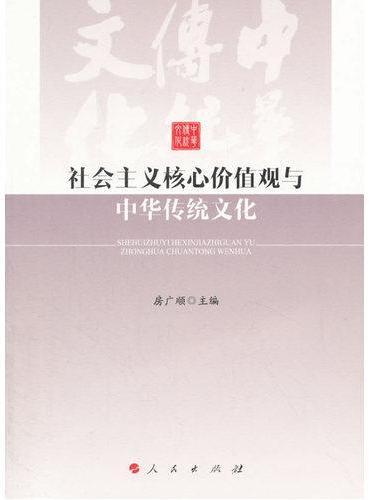 社会主义核心价值观与中华传统文化(中国特色社会主义研究文库)