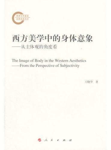 西方美学中的身体意象——从主体观的角度看