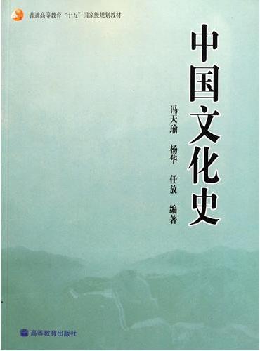 普通高等教育十五国家级规划教材:中国文化史
