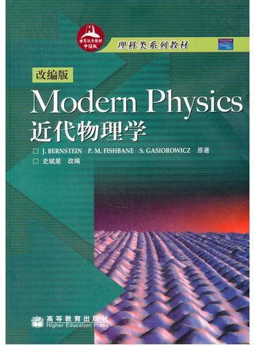 Modern Physics(改编版)近代物理学
