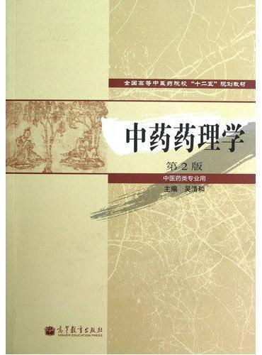 中药药理学(第2版)