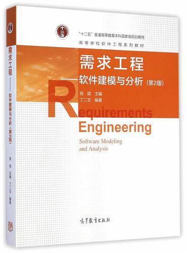 需求工程--软件建模与分析(第2版)