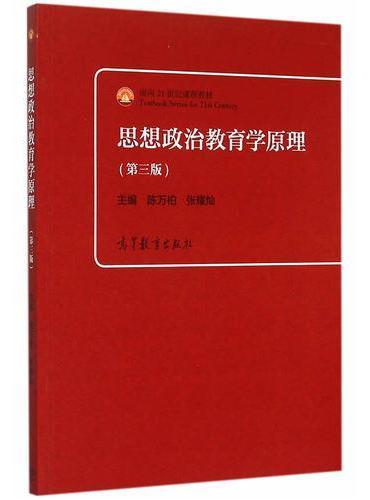思想政治教育学原理(第三版)