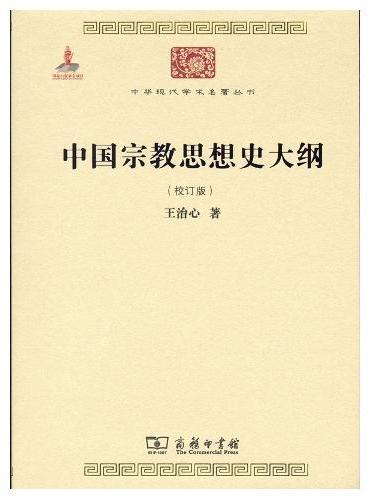 中国宗教思想史大纲(校订版)