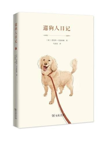 遛狗人日记