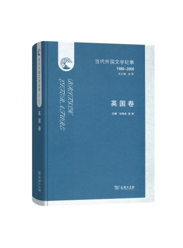 当代外国文学纪事(1980-2000)·英国卷