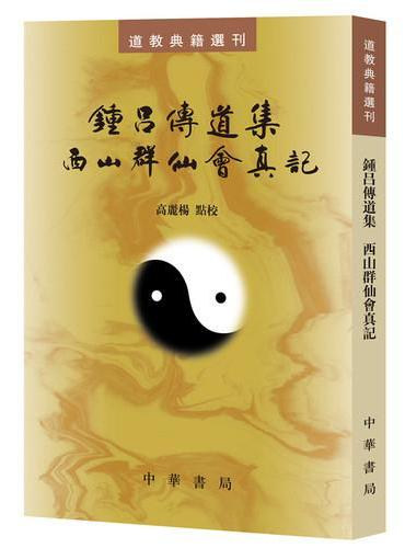 钟吕传道集·西山群仙会真记(道教典籍选刊)