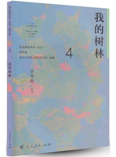 语文素养读本(丛书) 初中卷 4 我的树林