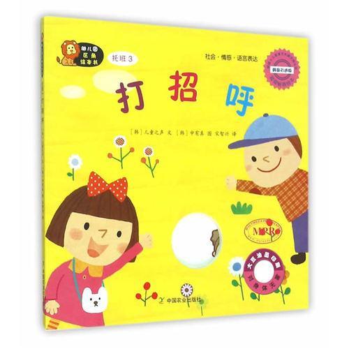 幼儿园区角绘本书  托班3  打招呼