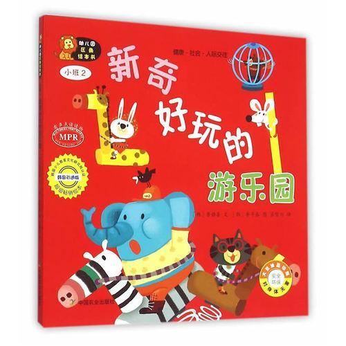 幼儿园区角绘本书  小班2  新奇好玩的游乐园