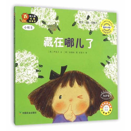 幼儿园区角绘本书  小班5  藏在哪儿了