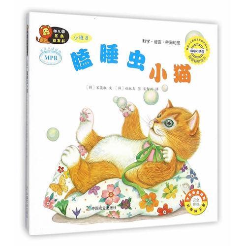 幼儿园区角绘本书  小班8  瞌睡虫小猫