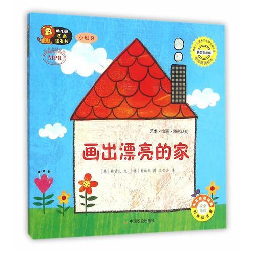 幼儿园区角绘本书  小班9  画出漂亮的家