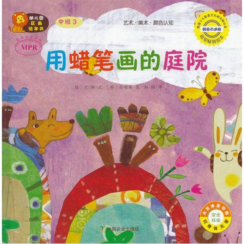 幼儿园区角绘本书  中班3  用蜡笔画的庭院