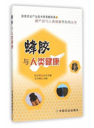 蜂胶与人类健康(蜂产品与人类健康零距离)
