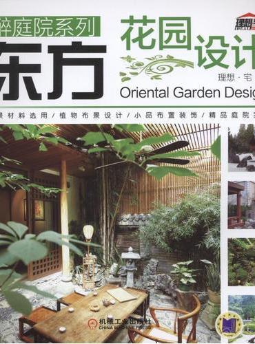 东方花园设计
