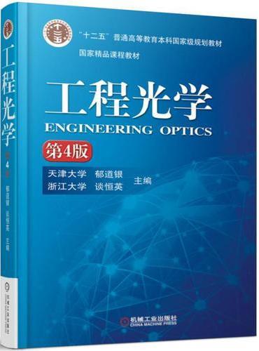 工程光学 第4版