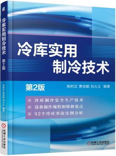 冷库实用制冷技术(第2版)