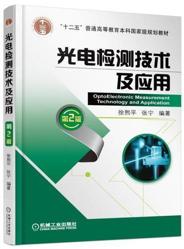 光电检测技术及应用 第2版