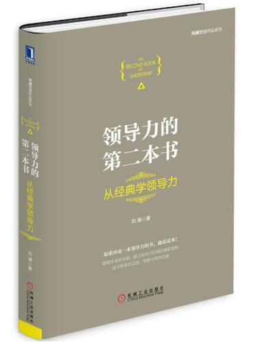 领导力的第二本书:从经典学领导力