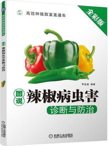 图说辣椒病虫害诊断与防治