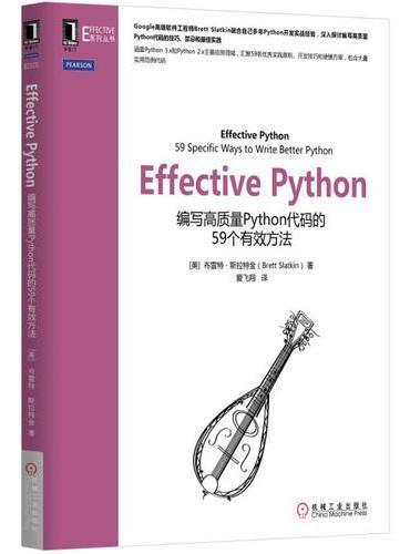 Effective Python:编写高质量Python代码的59个有效方法