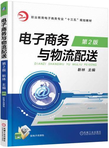 电子商务与物流配送 第2版
