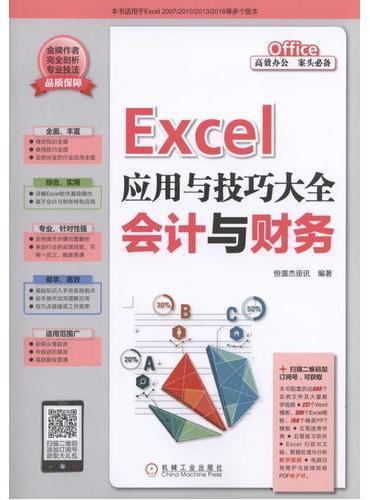 Excel应用与技巧大全 会计与财务