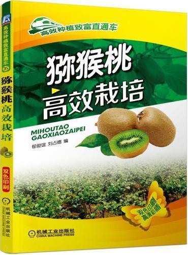 猕猴桃高效栽培