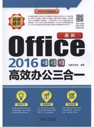 最新Office2016高效办公三合一
