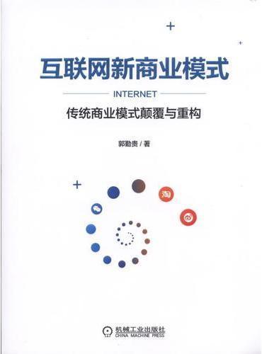 互联网新商业模式:传统商业模式颠覆与重构