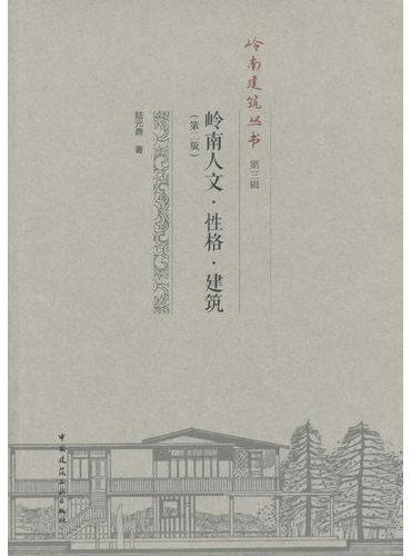 岭南人文·性格·建筑(第二版)