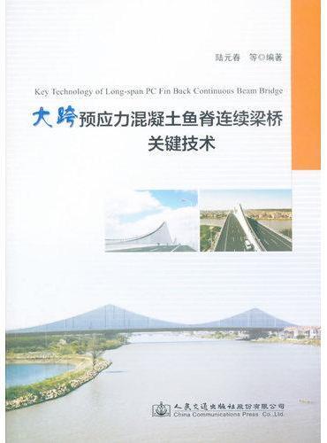 大跨预应力混凝土鱼脊连续梁桥关键技术