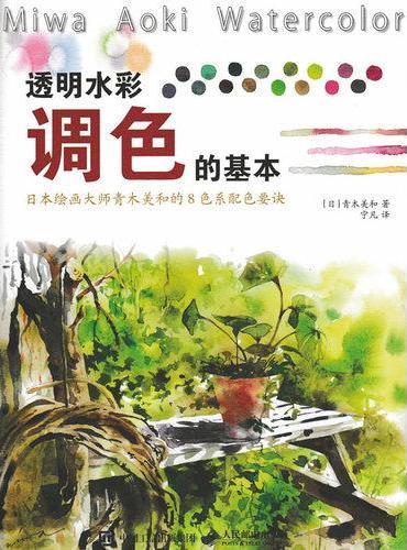 透明水彩调色的基本:日本绘画大师青木美和的8色系配色要诀