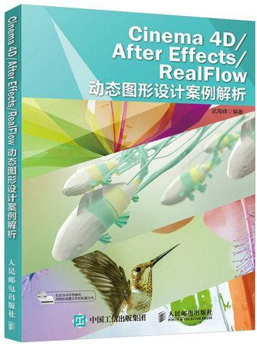 Cinema 4D/After Effects/RealFlow 动态图形设计案例解析