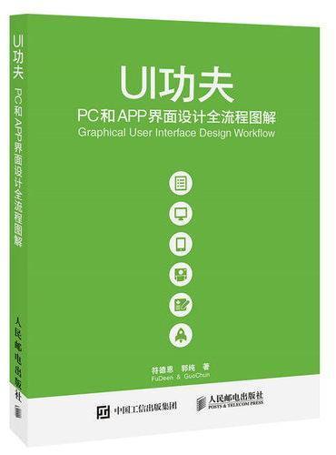 UI功夫 PC和APP界面设计全流程图解