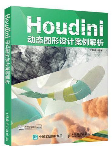 Houdini动态图形设计案例解析