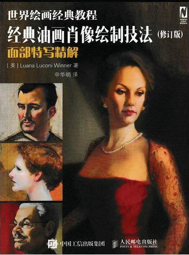世界绘画经典教程——经典油画肖像绘制技法(修订版)