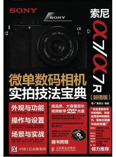 索尼a7/a7R 微单数码相机实拍技法宝典(超值版)