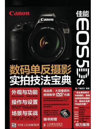 佳能 EOS 5Ds数码单反摄影实拍技法宝典